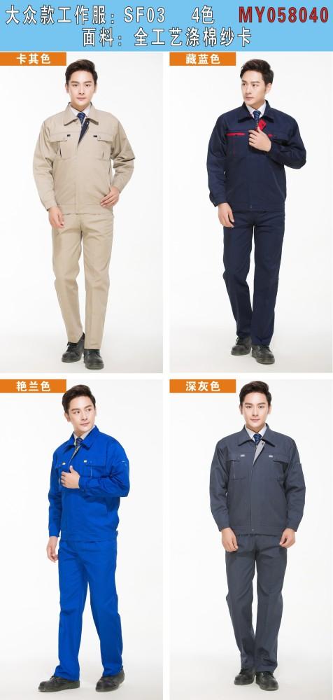 工作服,定制工作服,工厂价直销工作服,大众款工作服