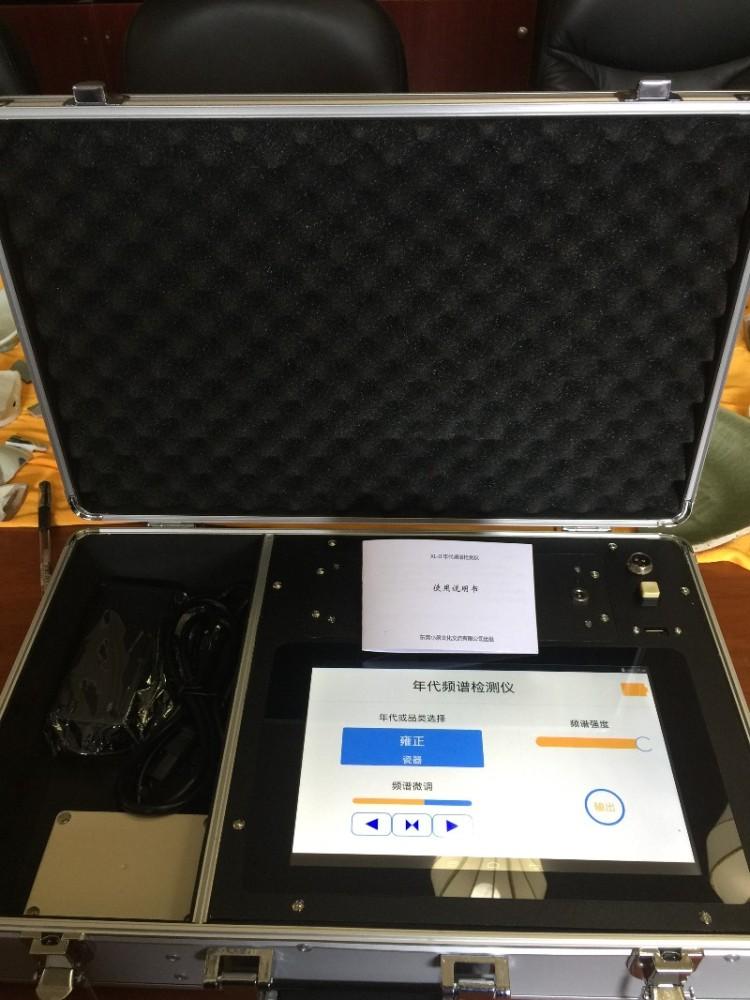 东营市古玩年代频谱、小录古玩年代频谱仪、古玩年代频谱淘宝仪