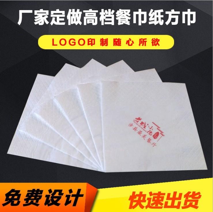 面巾纸印刷logo定制批发酒店餐巾纸