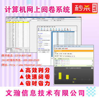 通用考试评卷软件 隆安县扫描阅卷系统比较