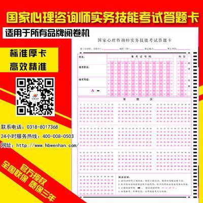 巴林左旗网上阅卷系统答题卡 考试通用答题卡制作工艺