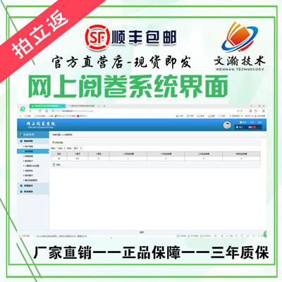 高中网上阅卷系统 武汉黄陂区校园阅卷系统