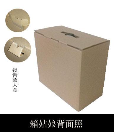 防伪自锁纸箱、贾汪区自锁纸箱、自锁纸箱厂家定制