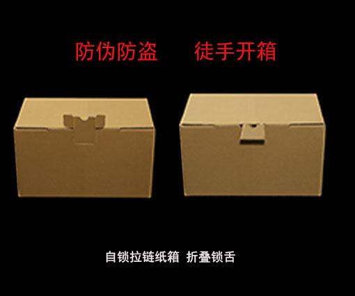 拉链纸箱公司、箱姑娘包装科技(在线咨询)、江苏省昆山市拉链纸箱