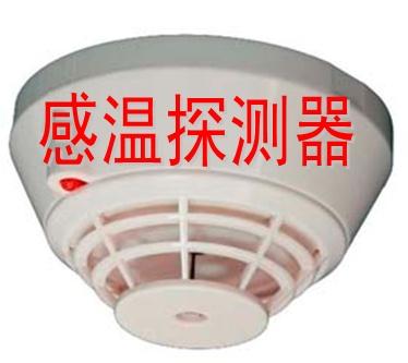 供应深圳泛海三江温感器