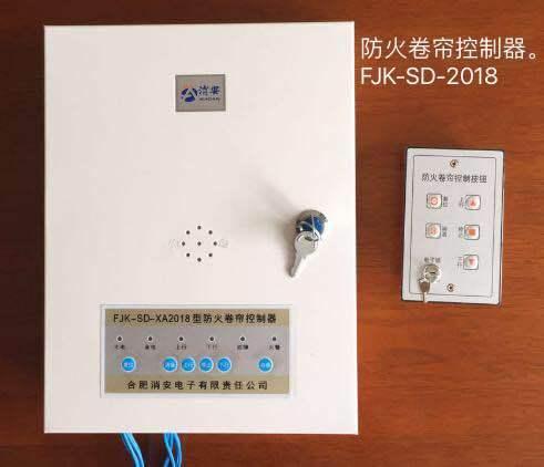 防火卷帘控制FJK-SD-2018型