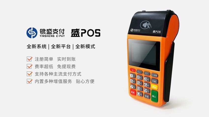 佛山银盛支付盛POS无线POS机个人POS刷卡机代理