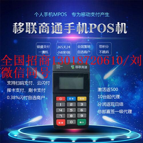 移联商通mpos机0.55小型POS机全国招一级代理