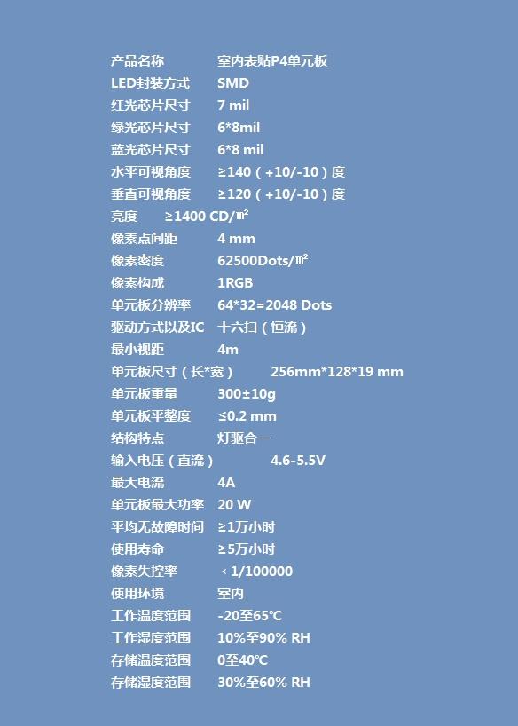 深圳厂家直销室内P4全彩显示屏可定制价格优惠