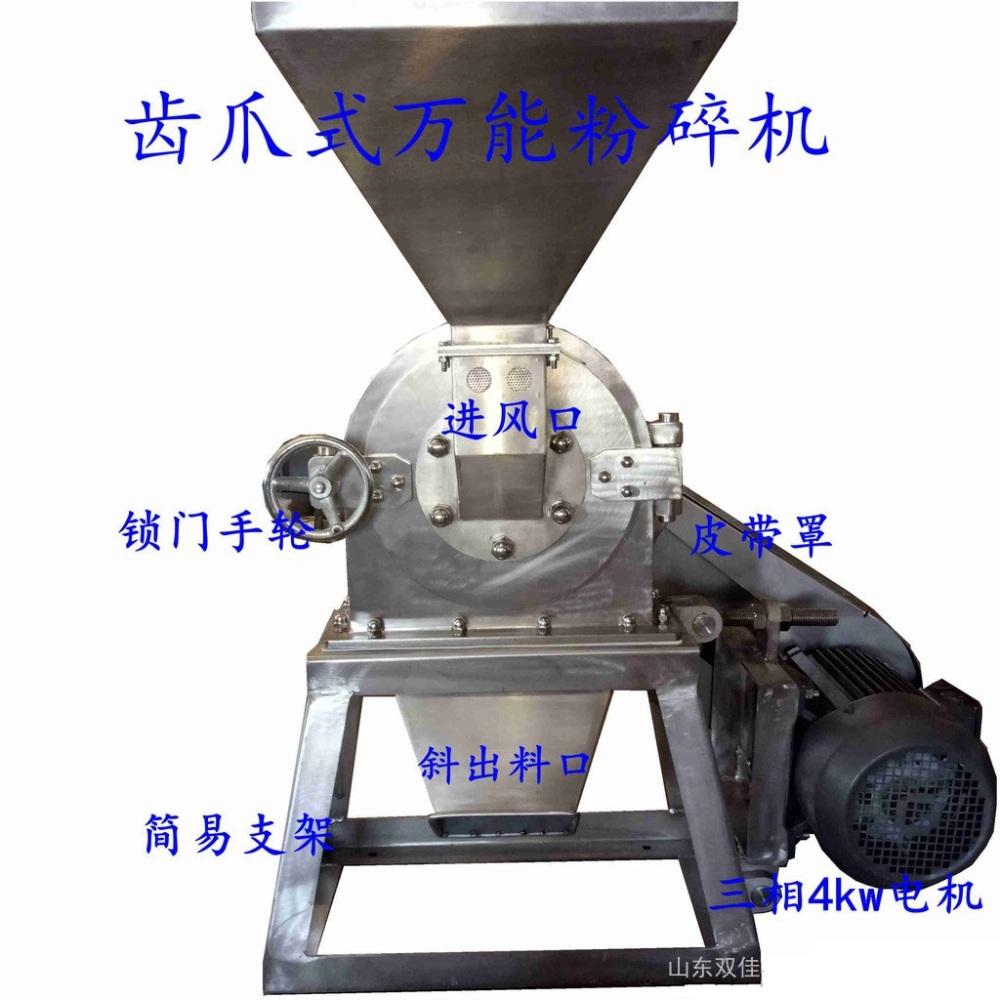 双佳尿素粉碎机、浙江尿素粉碎机、不锈钢尿素粉碎机