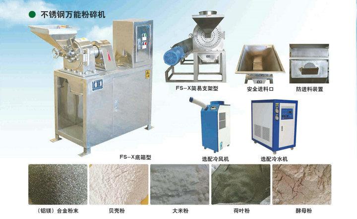 江蘇化工粉碎機、化工粉碎機價格、化工產品粉碎機(優質商家)