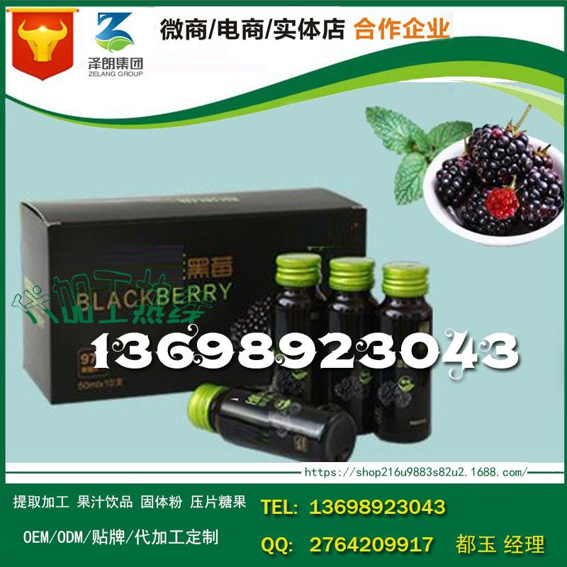 黑莓青汁、泽朗生物(在线咨询)、郴州市黑莓青汁