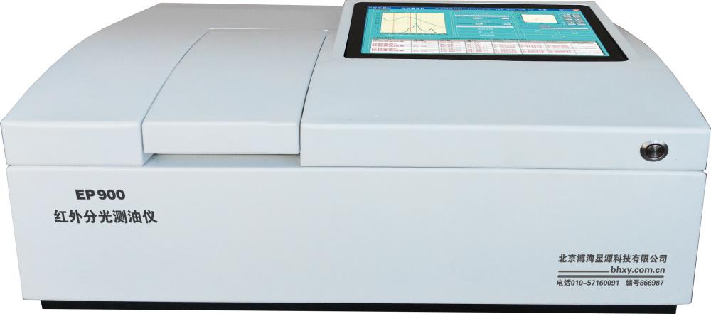 梅州红外测油仪、红外测油仪、专业红外测油仪