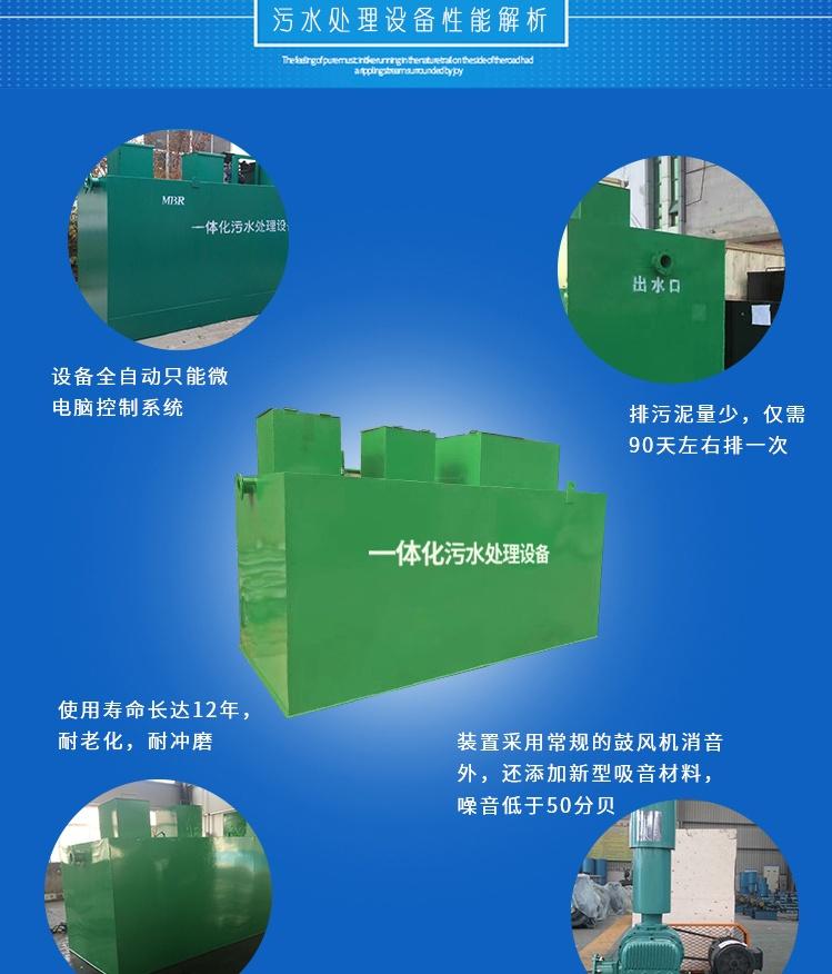 东莞市水处理、盛合源环保、食品厂污水处理设备