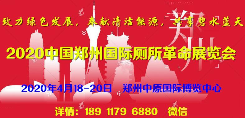 """2020中国郑州""""厕所革命""""展览会"""