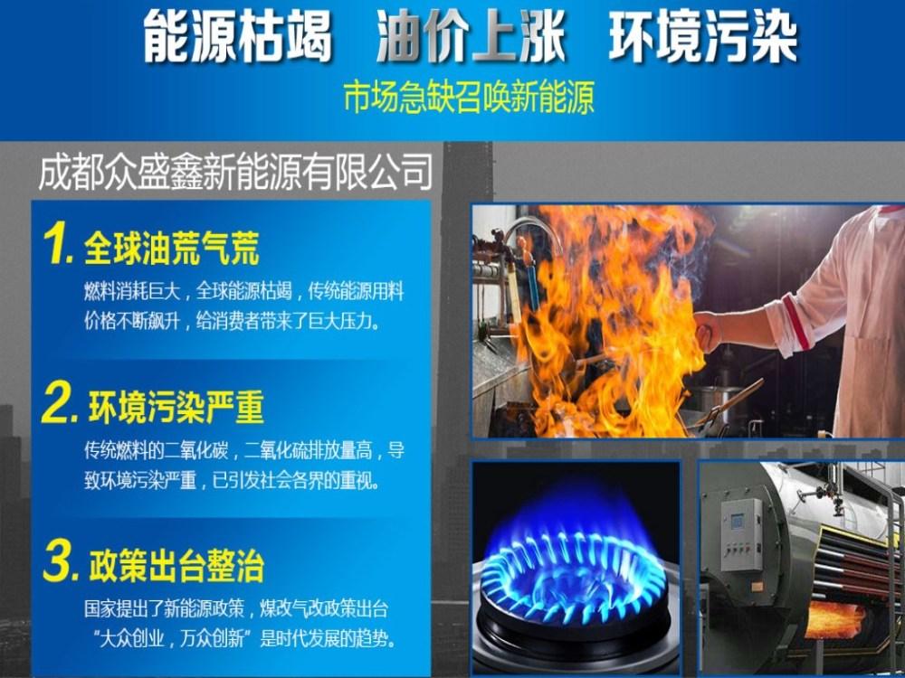 淮北市新能源燃料、众盛鑫新能源、新能源燃料油招商加盟