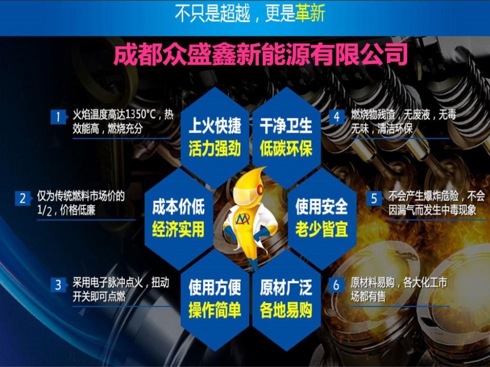 新能源燃料油供应、泰州市新能源燃料、众盛鑫新能源