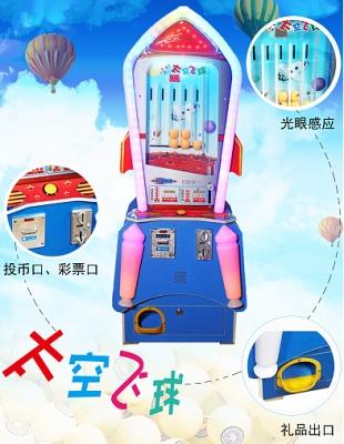 益智乐儿童动漫游戏机太空飞球投币射球机扭蛋机嘉年亲子电玩设备