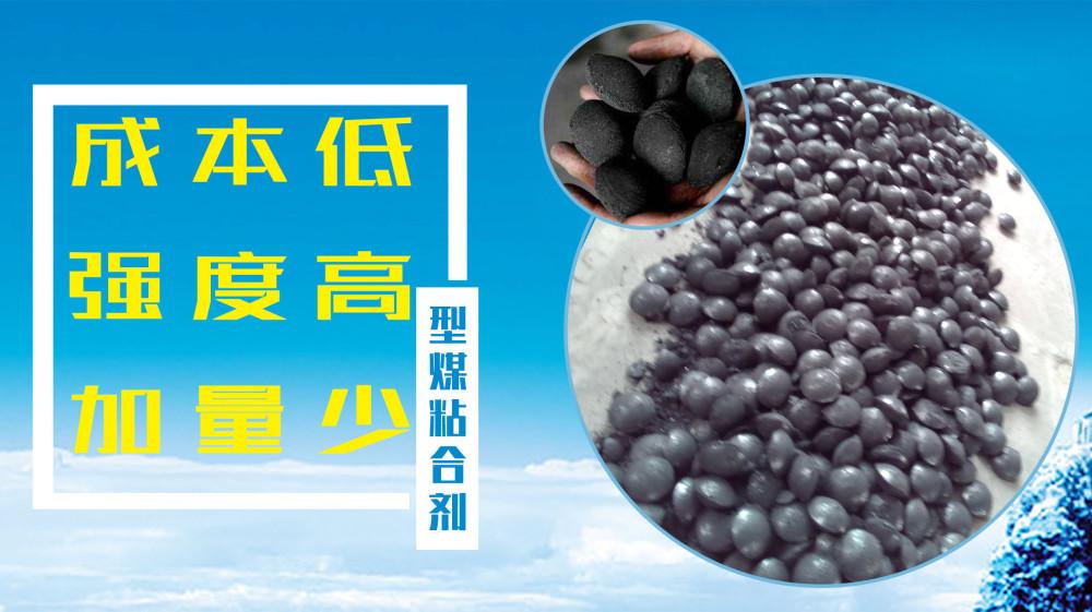 型煤粘合剂、河南建杰、杭州市型煤
