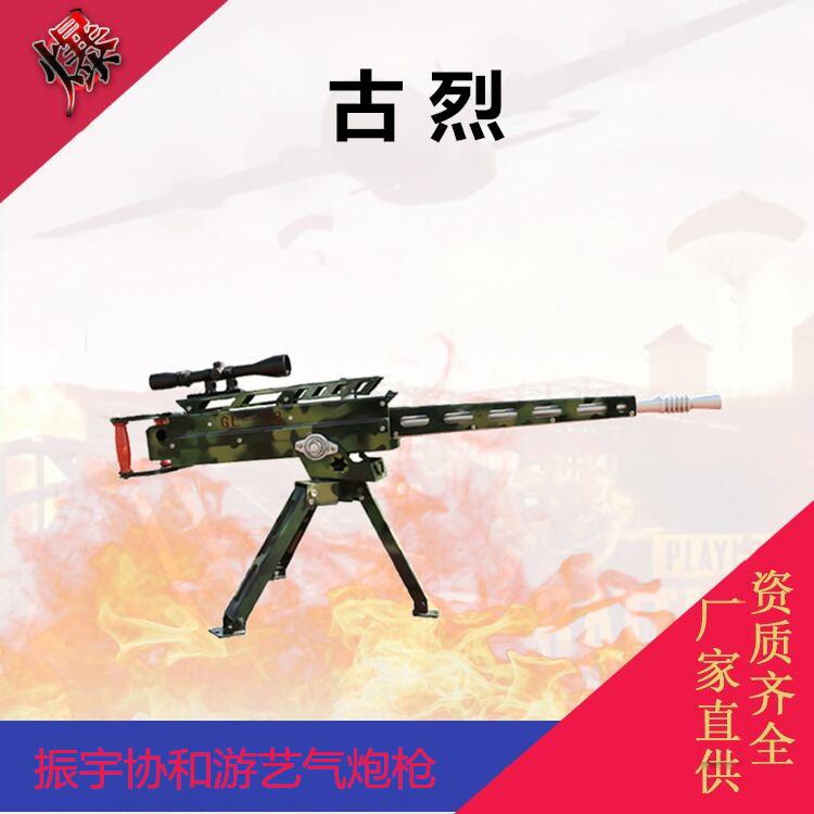 好玩游乐项目户外游乐射击气炮设备 气炮枪打靶气炮游艺设施