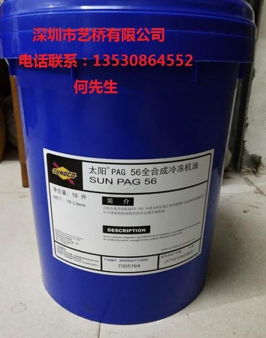 太阳SUNOCO PAO46/68/100/150/220齿轮油
