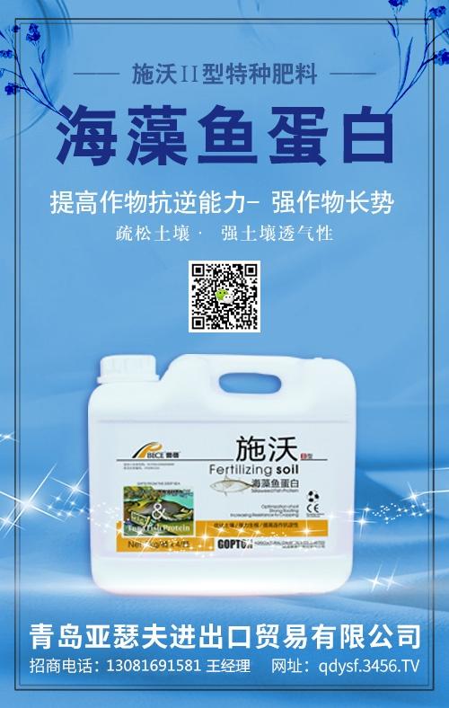 英国进口海藻鱼蛋白强力生根功能肥