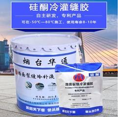 广东深圳冷液体灌缝胶匠心极冷补裂缝胶