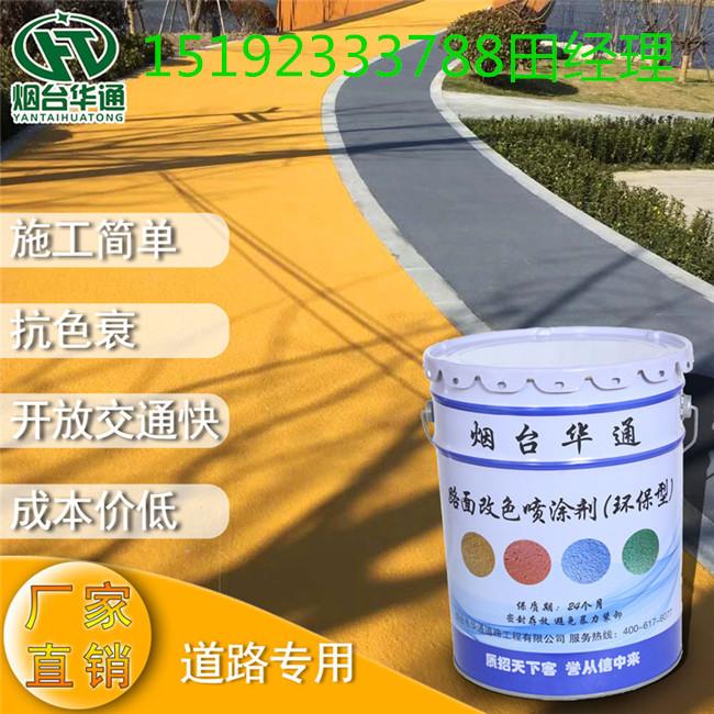 彩色路面廠家,道路改色噴涂,彩色路面材料