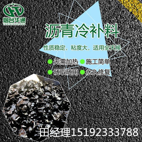 浙江衢州冷补沥青 管道回填料厂家直供优化成本