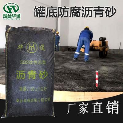 浙江衢州罐底防腐沥青砂软基础罐底全包裹