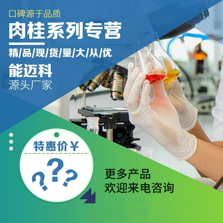 对甲氧基肉桂酸异辛酯优质厂家供应