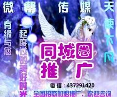 哪里可以广告发布、微帮同城便民信息发布、杭州市广告发布