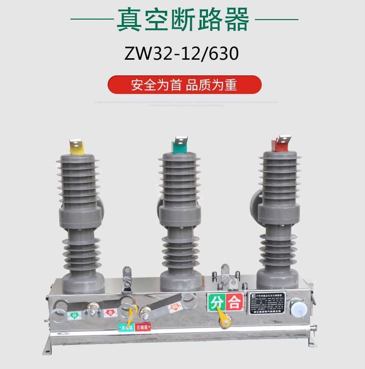 zw32真空断路器价格、浙江温州世卓电气 主营zw32等型产品(在线咨询)、阿拉善盟zw32