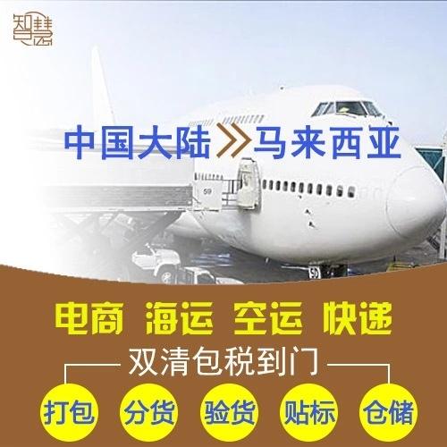 中国发货到马来西亚  家具餐具厨具等大件小件货物 双清包税到门