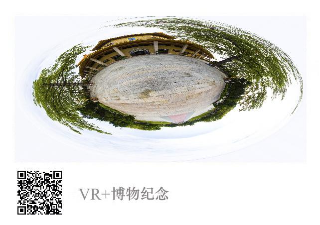VR全景视频、吉林市VR全景、先然网络科技(查看)