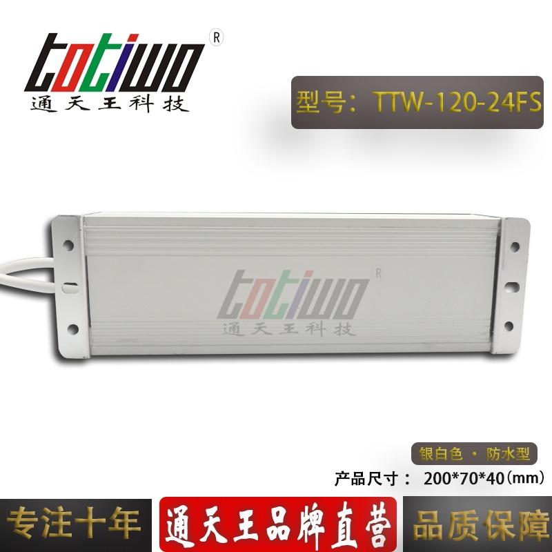 通天王24V5A120W户外防水开关电源集中供电足功率LED发光字