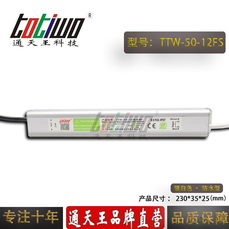 通天王开关电源12V4.17A50W户外防水灯条驱动恒压直流变压器