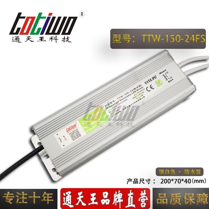 通天王24V6.25A150W户外防水开关电源IP67灯条直流