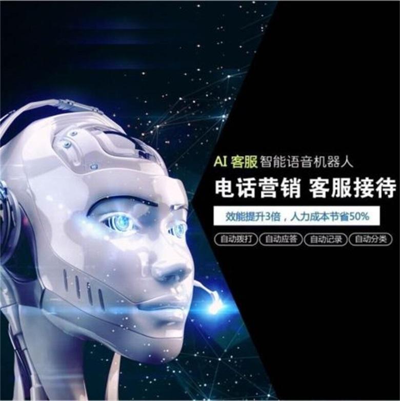 智能外呼机器人排名、山西外呼机器人、尚维科技