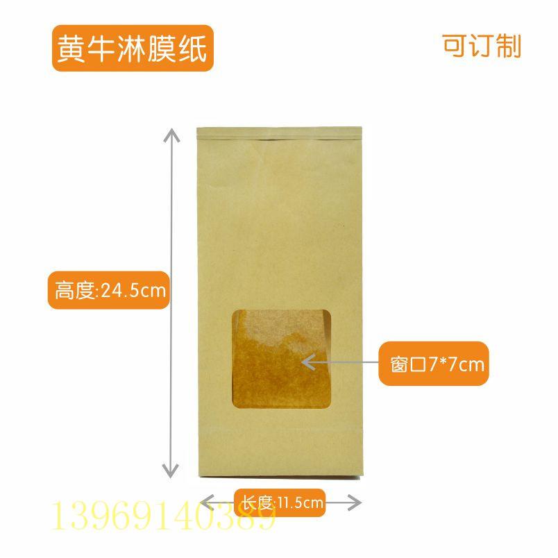 开窗淋膜纸袋,一次性开窗纸袋,开窗爆米花袋,定做淋膜食品袋