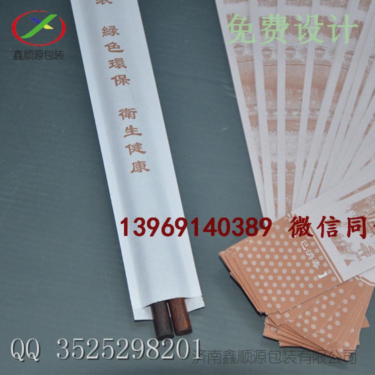 一次性筷子套 定制环保筷子套,厂家批发筷子套