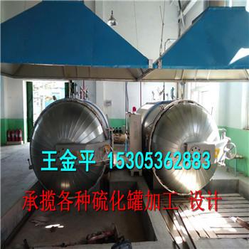 百色市蒸汽硫化罐、鲁贯通、橡胶蒸汽硫化罐