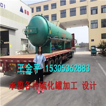 蒸汽硫化罐价格、承德市蒸汽硫化罐、鲁贯通(查看)