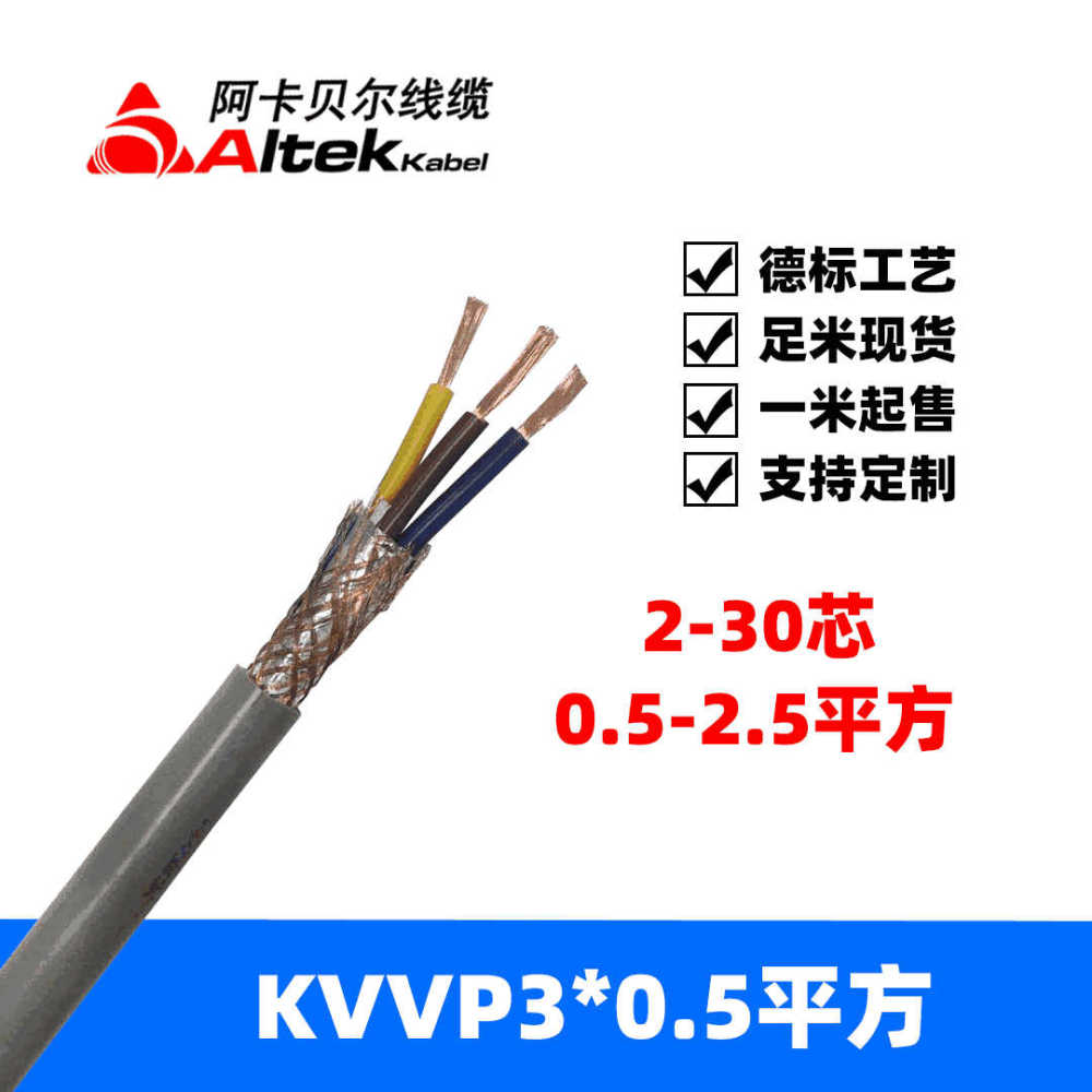 RVV電源線  2*0.5mm2