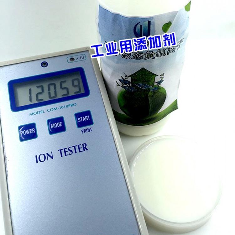 江蘇供應汽車室內凈化用液態負離子多少錢,什么是液態負離子劑