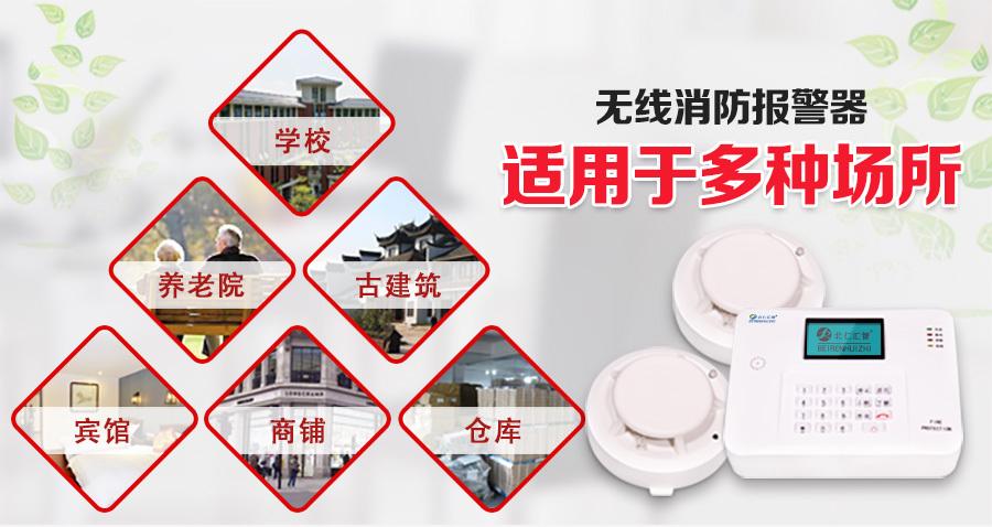 烟感报警器(图)、无线烟感报警器、锦州市无线烟感