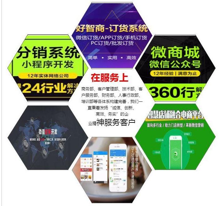 湛江华骏互联微商城系统定制|如何开通小程序