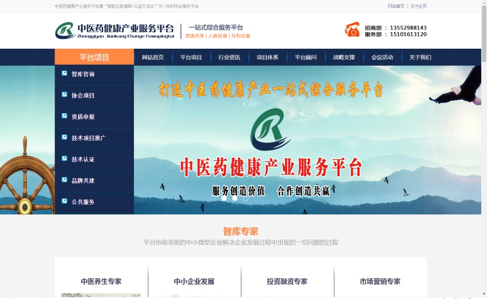 中医药健康产业、中民瑞康(在线咨询)、中医药