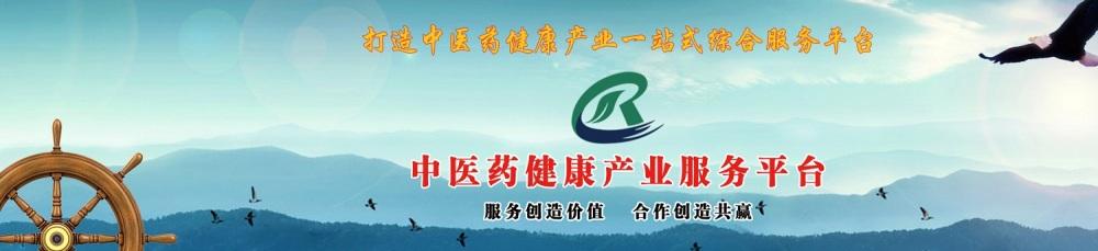 中医药健康产业协会、中民瑞康(在线咨询)、中医药