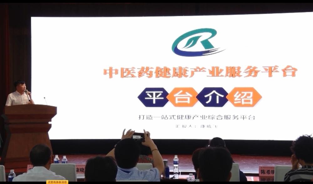 中醫藥產業服務平臺、中民瑞康(在線咨詢)、中醫藥